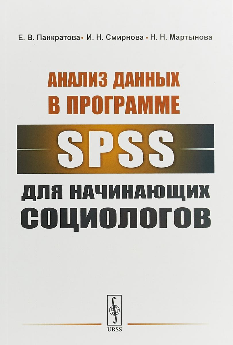 Е. В. Панкратова, И. Н. Смирнова Анализ данных в программе SPSS для начинающих социологов все цены