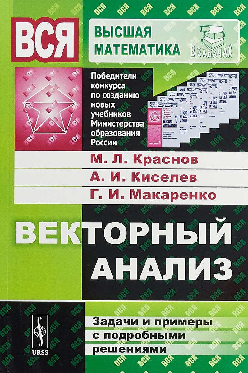 М. Л. Краснов, А. И. Киселев, Г. И. Макаренко Векторный анализ. Задачи и примеры с подробными решениями ISBN: 978-5-9710-5458-0