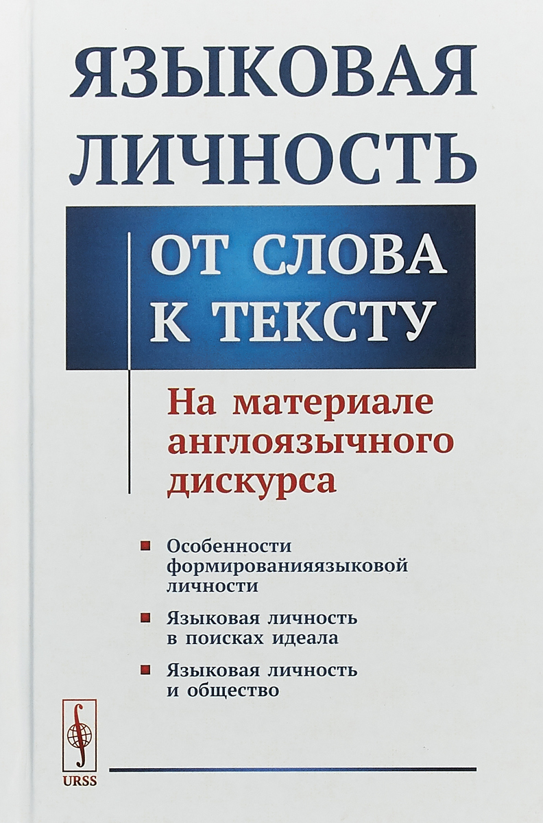 Т. А. Комова, С. И. Гарагуля Языковая личность. От слова к тексту. На материале англоязычного дискурса цена 2017