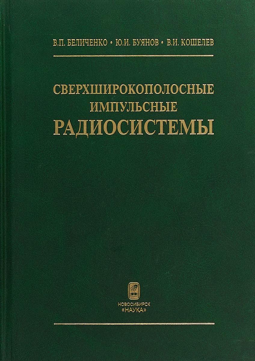 В. П. Беличенко, Ю. И. Буянов Сверхширокополосные импульсные радиосистемы