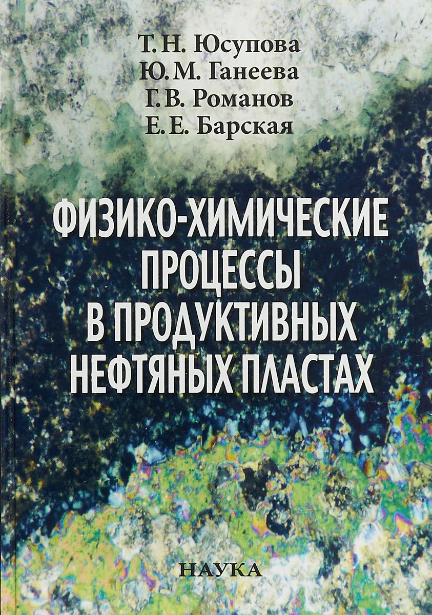 Т. Н. Юсупова, Ю. М. Ганеева Физико-химические процессы в продуктивных нефтяных пластах т ганиева высоковязкие нефти природные битумы и битумоносные породы