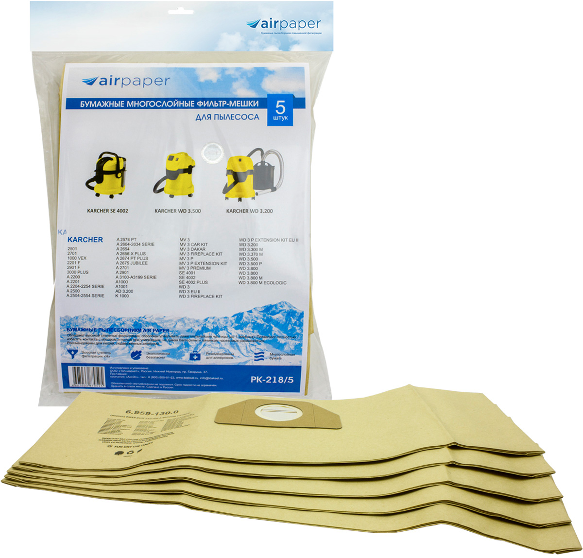 AIR Paper РК-218/5 пылесборники для пылесоса KARCHER, 5 шт мешки для пылесоса metabo asa 1202 32 л 5 шт