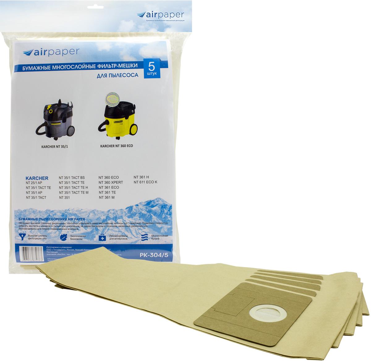 AIR Paper РК-304/5 пылесборники для пылесоса KARCHER, 5 шт karcher 69042570 фильтр для rc 3000 4000 5 шт