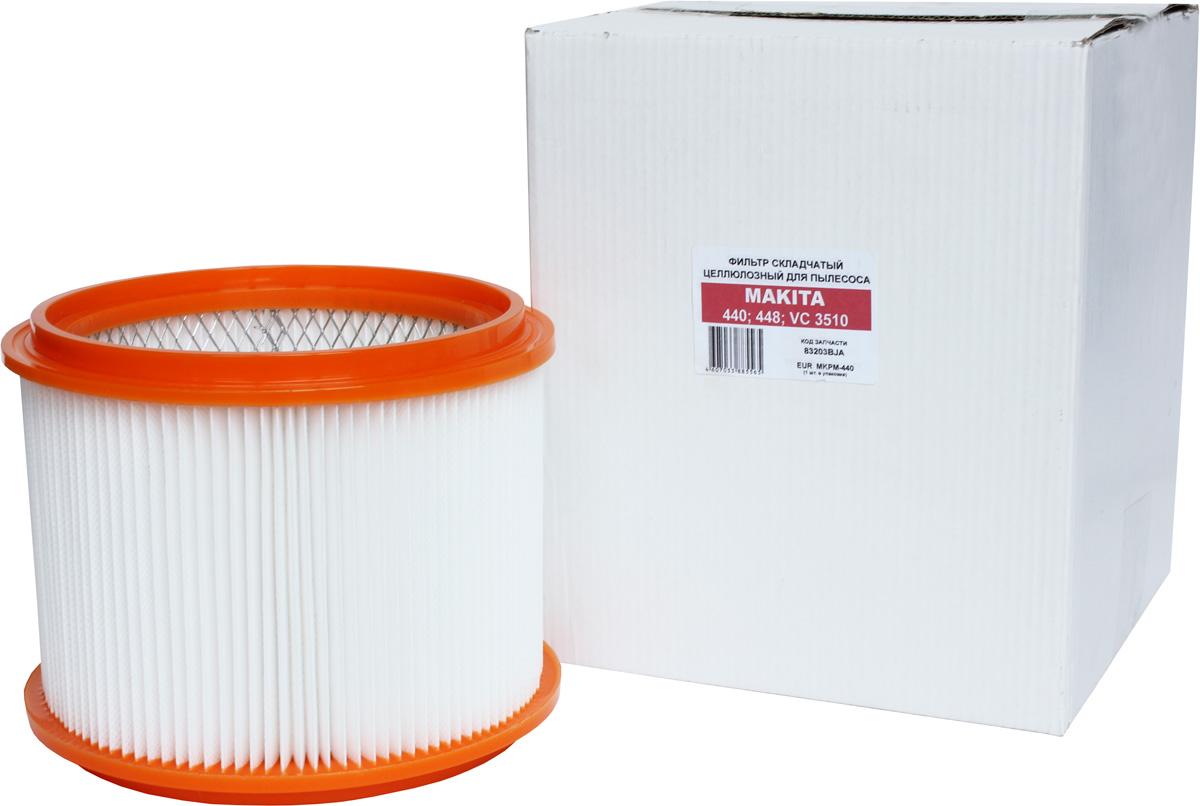 Фильтр Euroclean MKPM-440 складчатый для сухой пыли к пылесосам Makita (аналого 83203BJA) euroclean flsm as20 фильтр складчатый многоразовый моющийся для пылесосов felisatti as20 1200