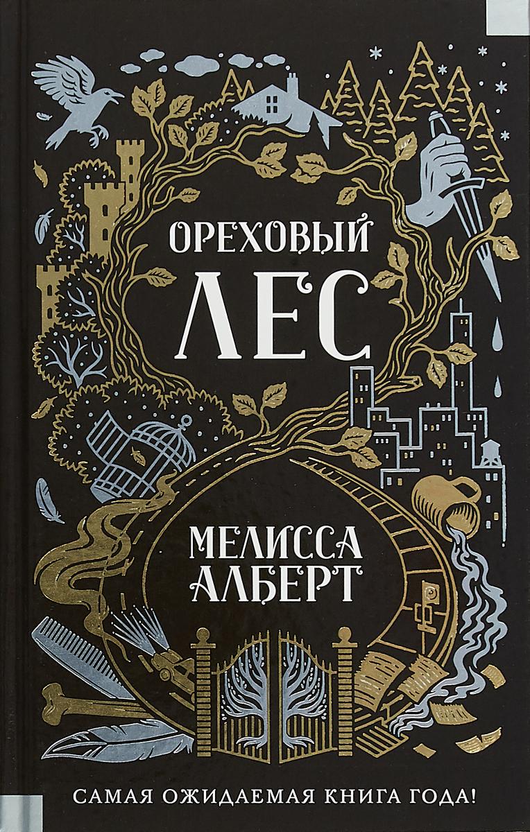 Мелисса Алберт Ореховый лес
