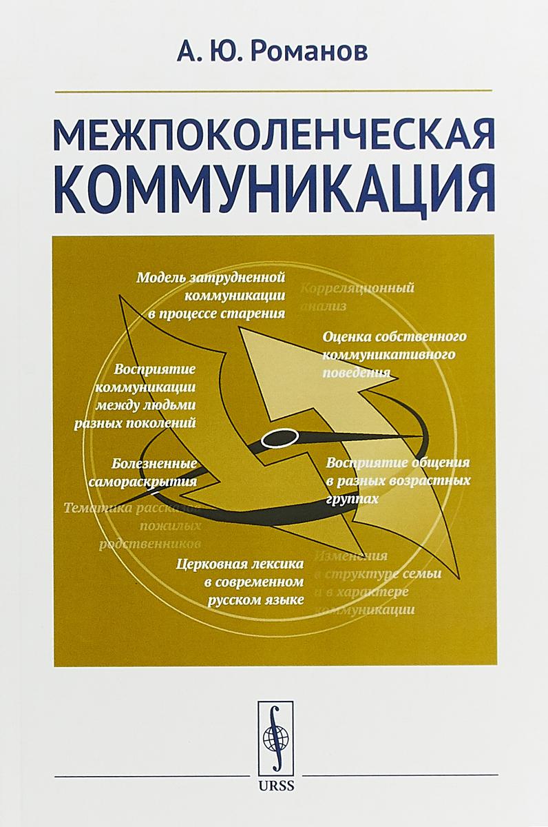 А. Ю. Романов Межпоколенческая коммуникация ISBN: 978-5-397-06306-7
