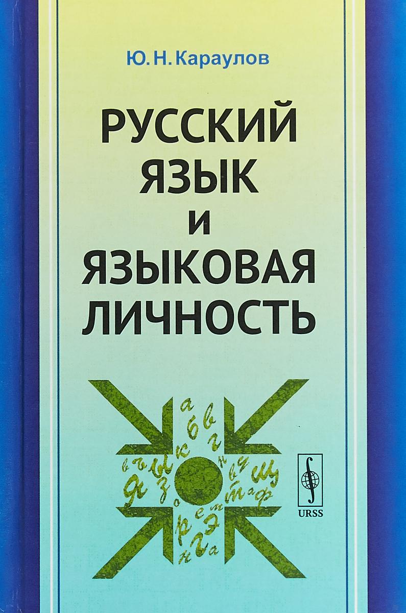 Русский язык и языковая личность. Ю. Н. Караулов