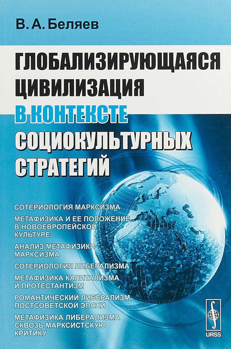 Глобализирующаяся цивилизация в контексте социокультурных стратегий. В. А. Беляев