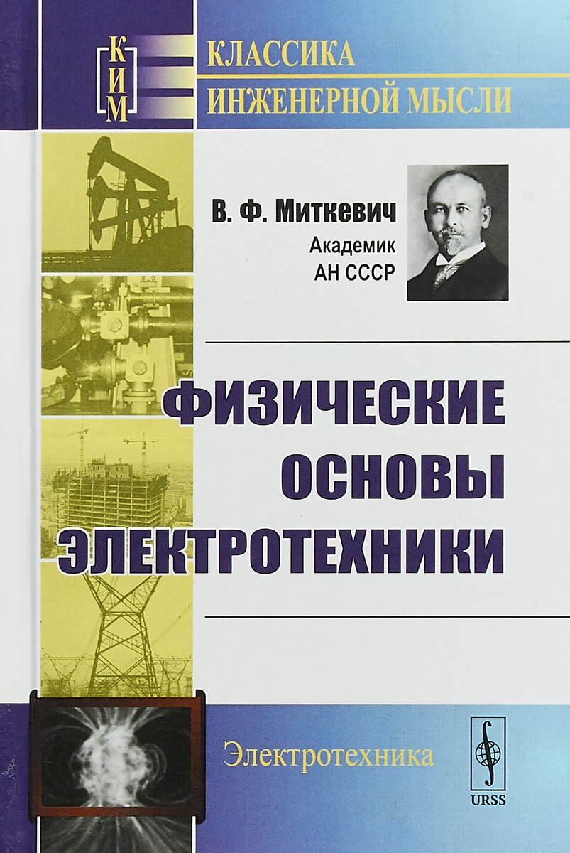 В. Ф. Миткевич Физические основы электротехники в а варданян физические основы оптики