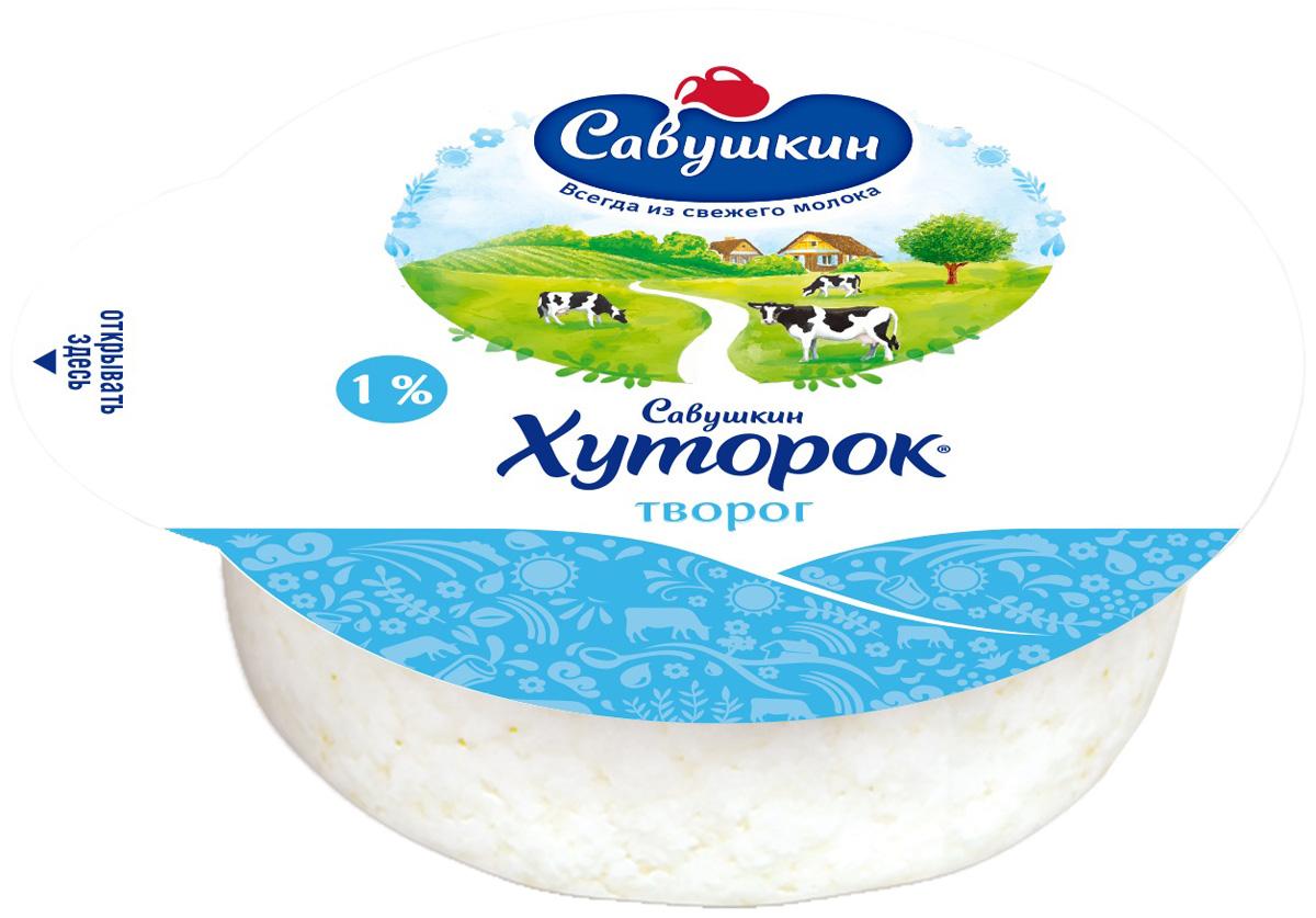 Савушкин Хуторок Творог 1%, 300 г ностальгия творог из топленого молока 9