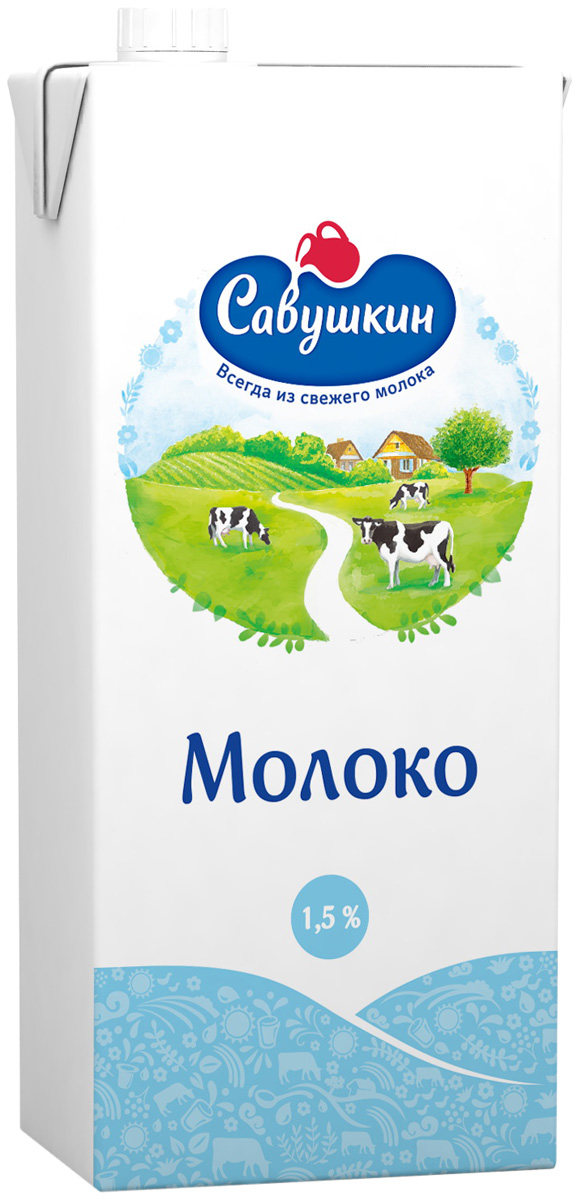 Савушкин Молоко ультрапастеризованное 1,5%, 1 л parmalat молоко ультрапастеризованное 3 5% 0 2 л