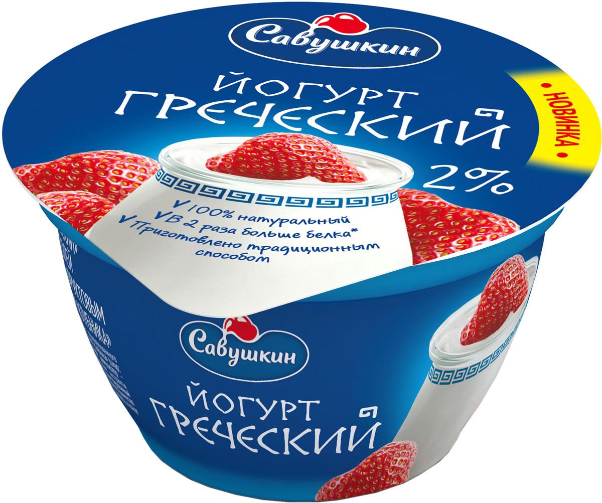 Савушкин Йогурт Греческий Клубника 2%, 140 г советские традиции йогурт клубника 2 5% 125 г