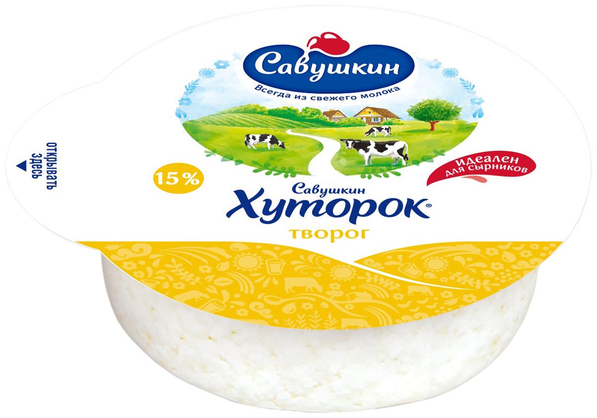 Савушкин Хуторок Творог 15%, 300 г ностальгия творог из топленого молока 9