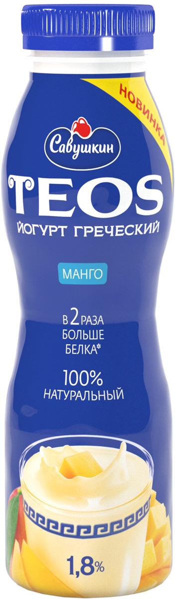 Савушкин TEOS Йогурт Греческий Манго 1,8%, 300 г danone йогурт питьевой 2 5% 850 г