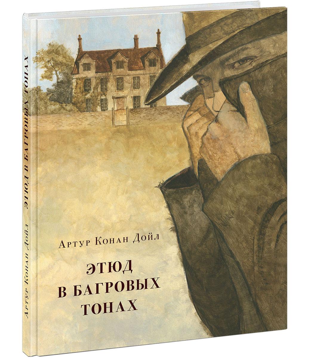 Артур Конан Дойл Этюд в багровых тонах артур конан дойл собака баскервилей этюд в багровых тонах сборник