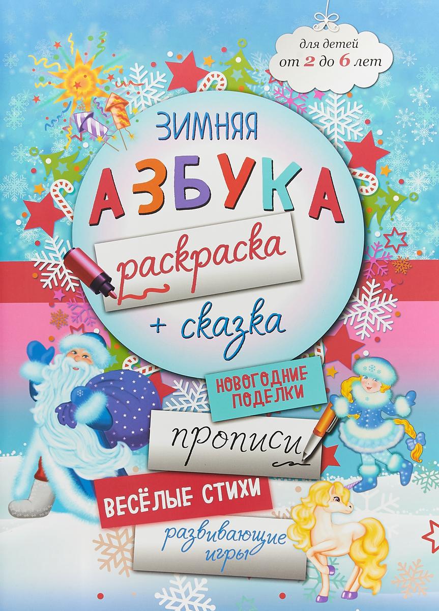 Каролина Малышенко Зимняя азбука раскраска + сказка. Прописи, веселые стихи, развивающие игры для детей от 2-6 лет