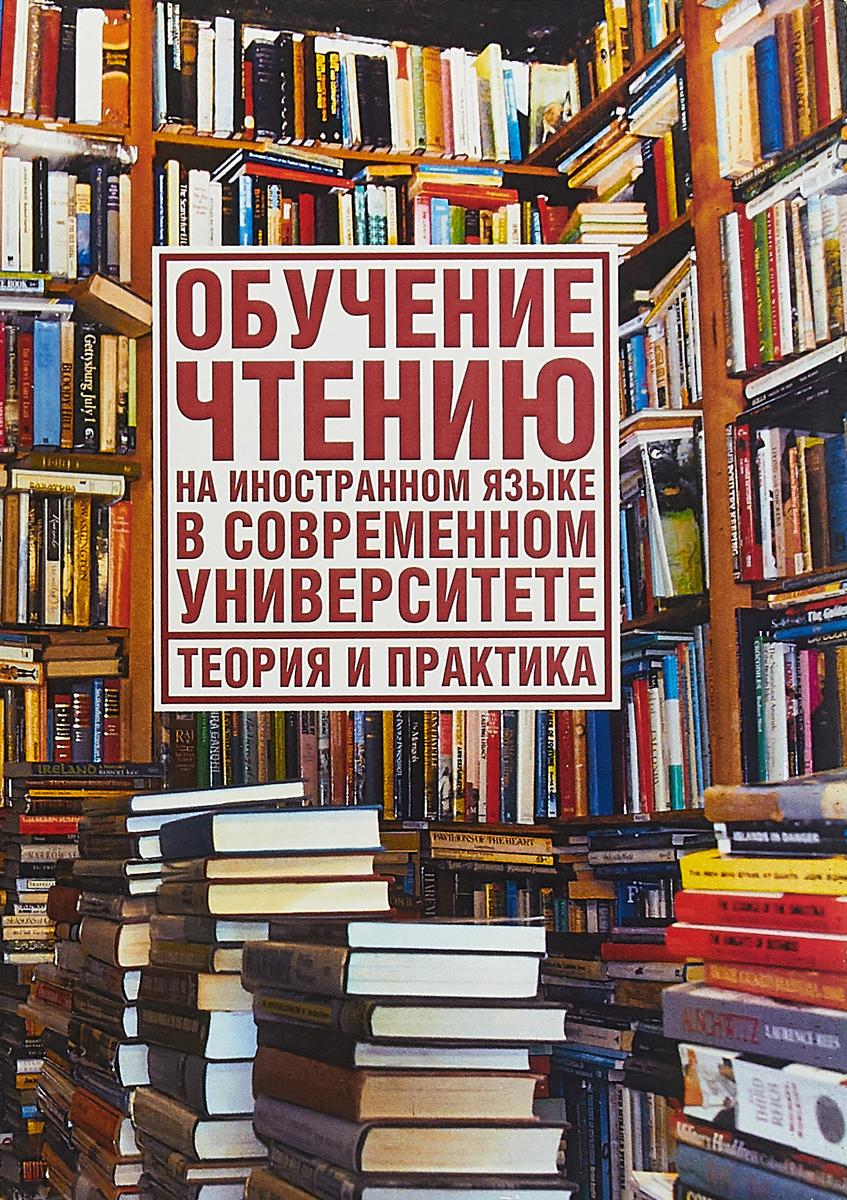 Обучение чтению на иностранным языке в современном университете. Теория и практика : монография