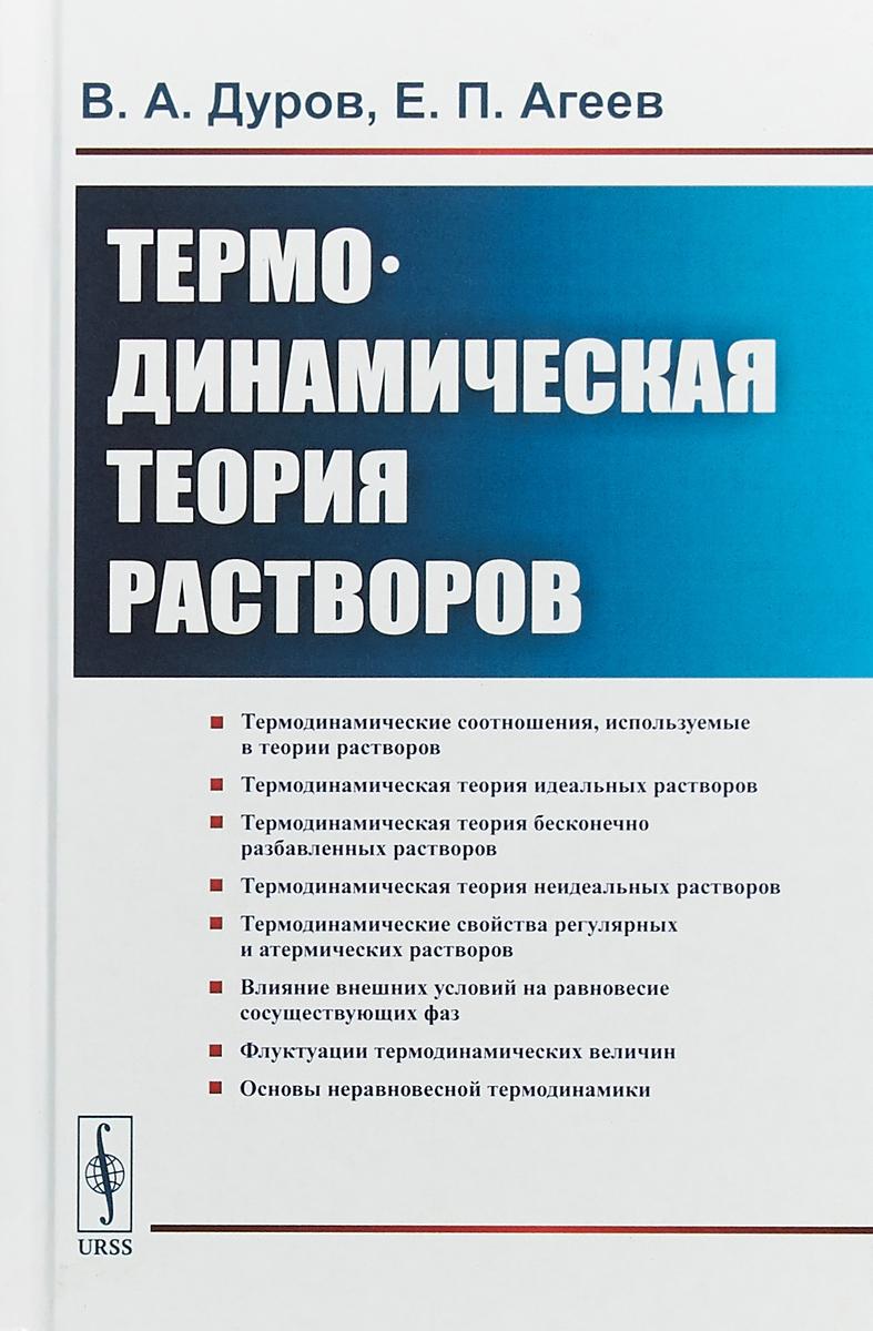 цены В. А. Дуров, Е. П. Агеев Термодинамическая теория растворов