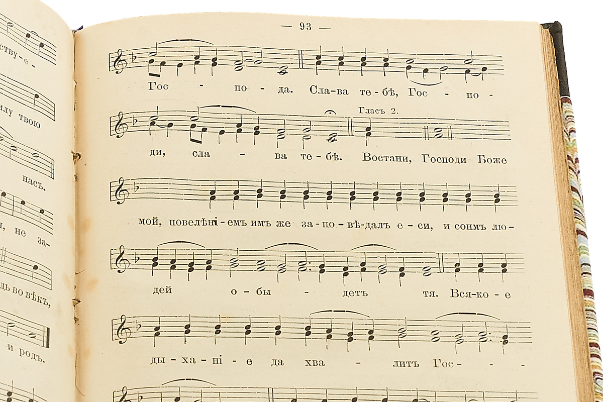 Церковно-певческий сборник. Том 1. Отдел 1. Всенощное бдение. 1-й голос..