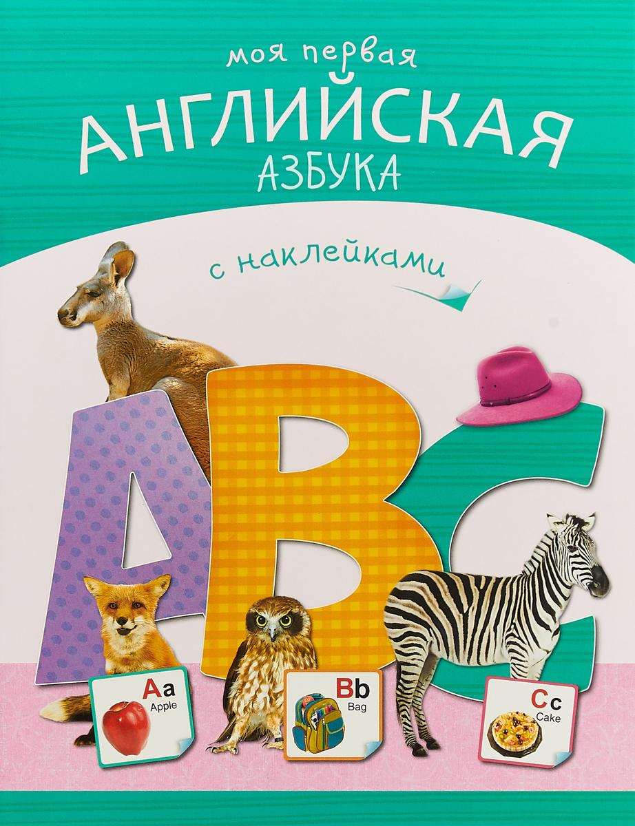 П. Михайлов Моя первая английская азбука с наклейками английская азбука твоя первая книга