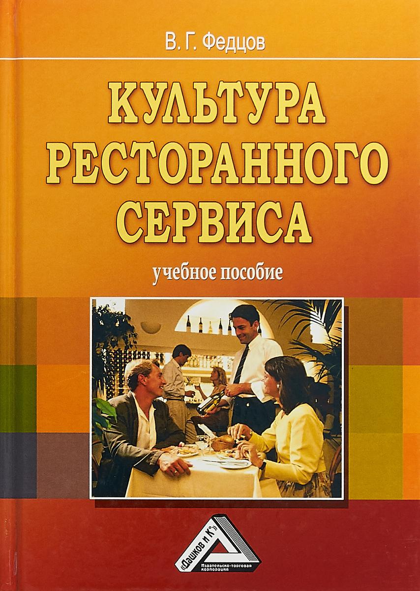 В. Г. Федцов Культура ресторанного сервиса. Учебное пособие стандарты обслуживания в ресторане dvd cdpc