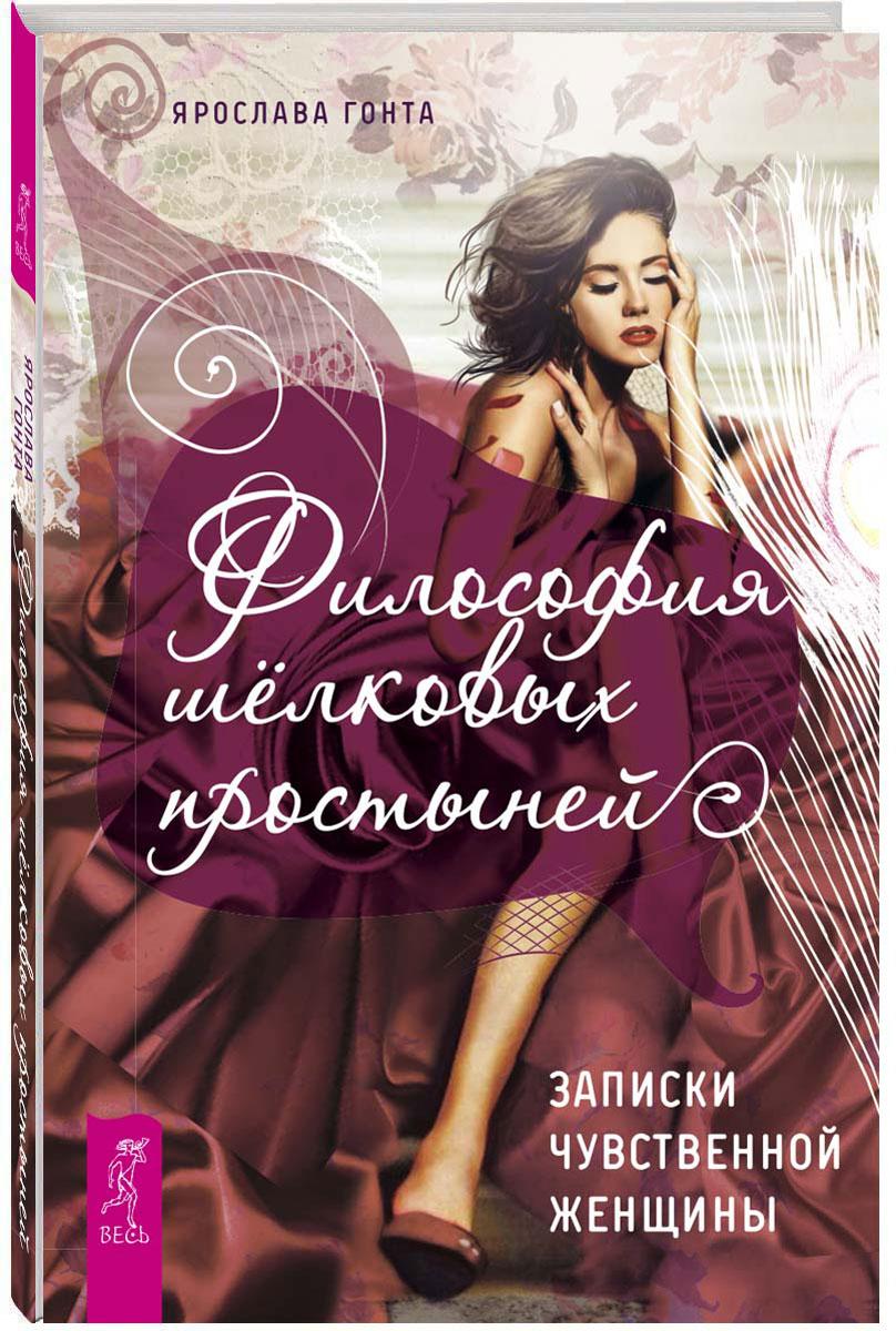 Философия шелковых простыней. Записки чувственной женщины. Ярослава Гонта