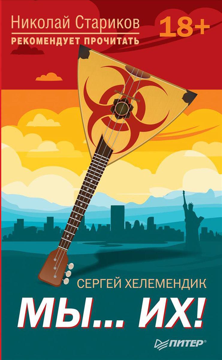 Сергей Хелемендик Мы...их! С предисловием Николая Старикова ISBN: 978-5-4461-0865-7