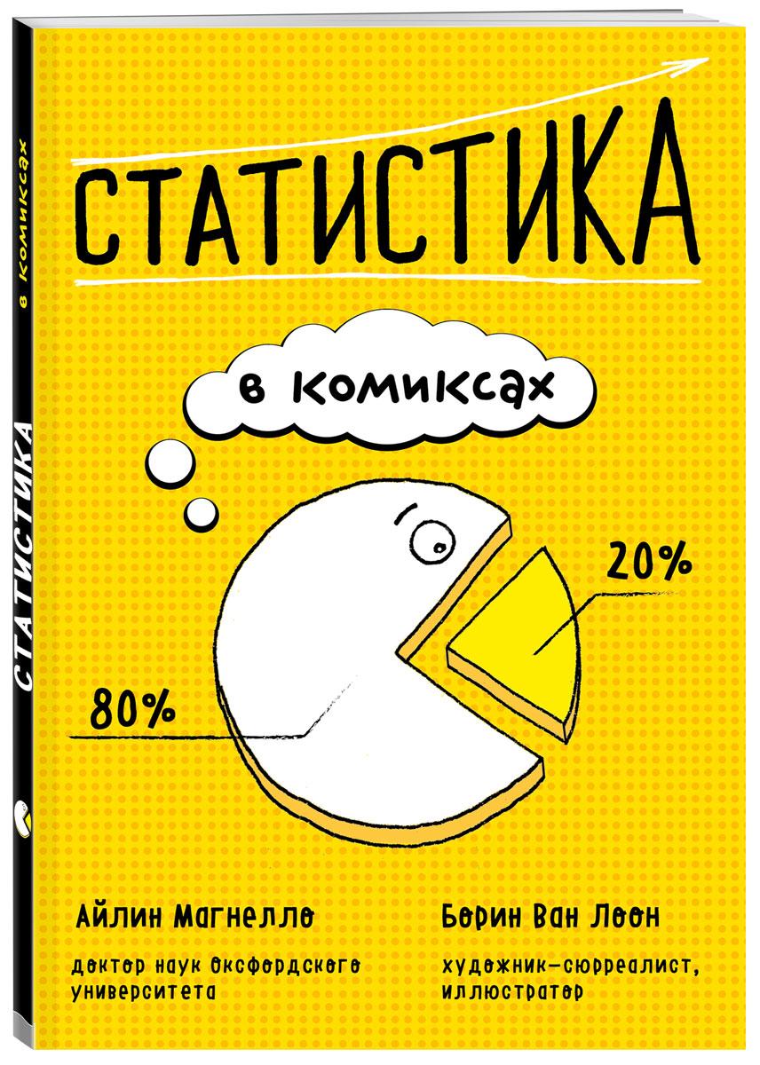 Статистика в комиксах.