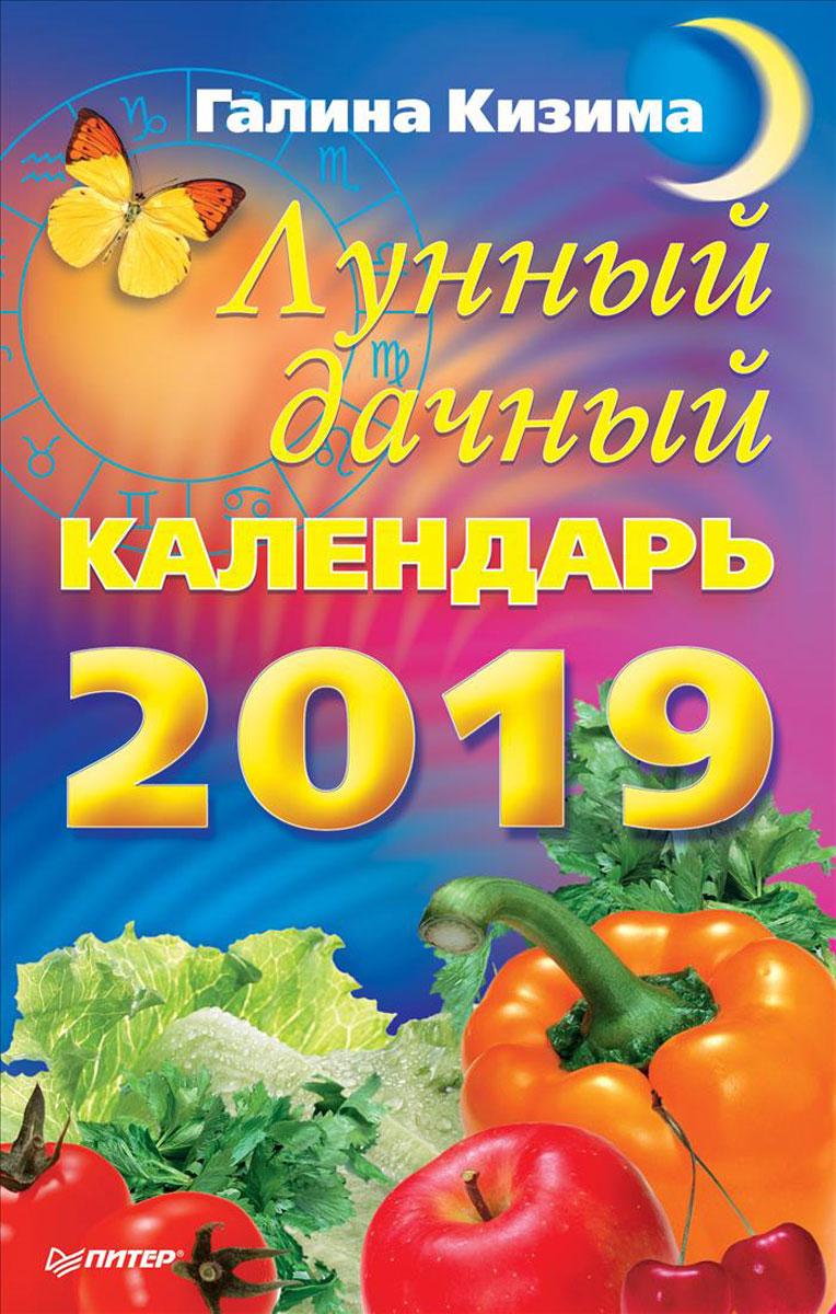 Лунный дачный календарь на 2019 год. ГалинаКизима