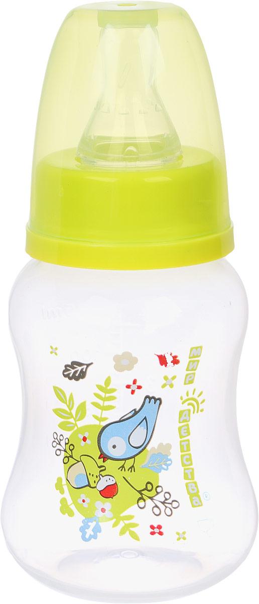 Мир детства Бутылочкадля кормления с силиконовой соской от 0 месяцев цвет прозрачный салатовый 125 мл