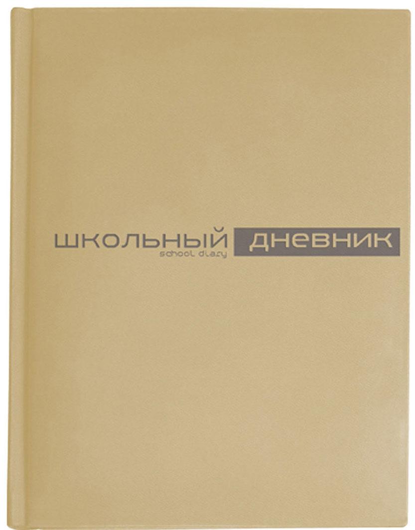 Альт Дневник школьный Velvet для 1-11 классов -  Дневники