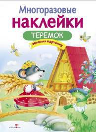 Теремок. Многоразовые наклейки ISBN: 978-5-9951-3574-6