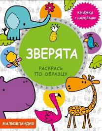 Зверята. Книжка с наклейками ISBN: 978-5-9951-3558-6 е бахурова птички и зверята книжка раскраска