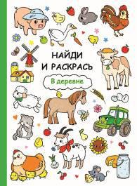 В деревне книжка раскраска весёлые уроки
