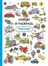 Транспорт книжка раскраска весёлые уроки