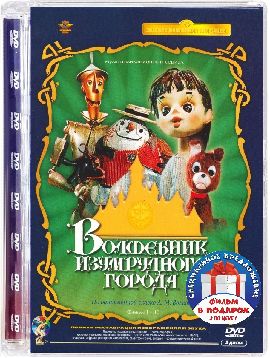 Волшебник Изумрудного города: Серии 1-10 (2 DVD)