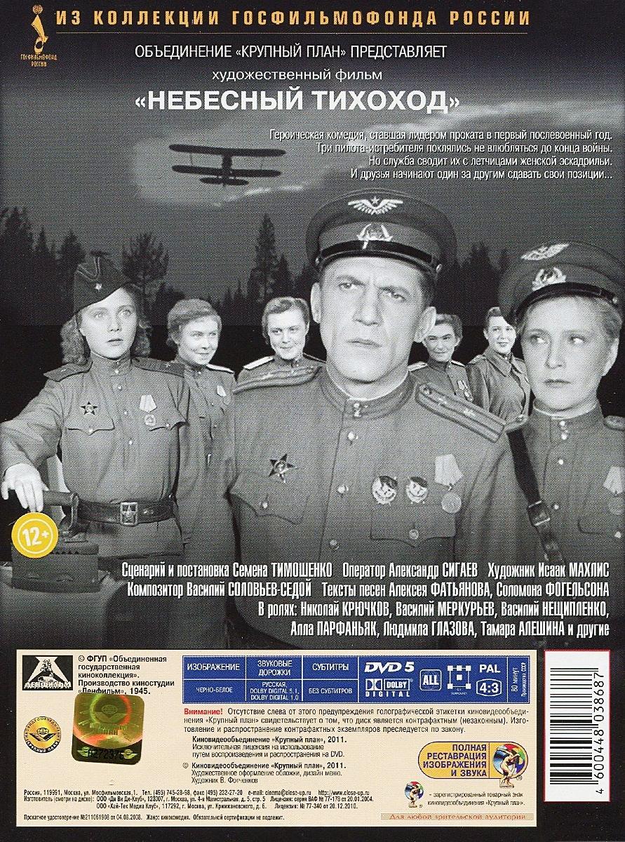 Небесный тихоход (цветная и чб версии) (2 DVD) Ленфильм