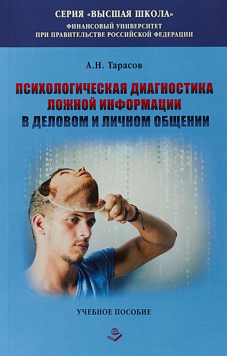 Психологическая диагностика ложной информации в деловом и личном общении. Учебное пособие