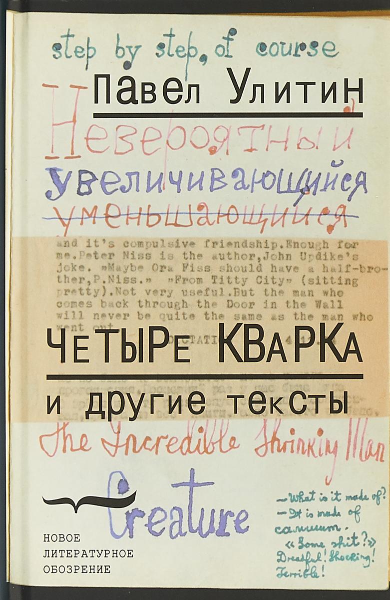 Фото - Павел Улитин Четыре кварка и другие тексты павел улитин макаров чешет затылок