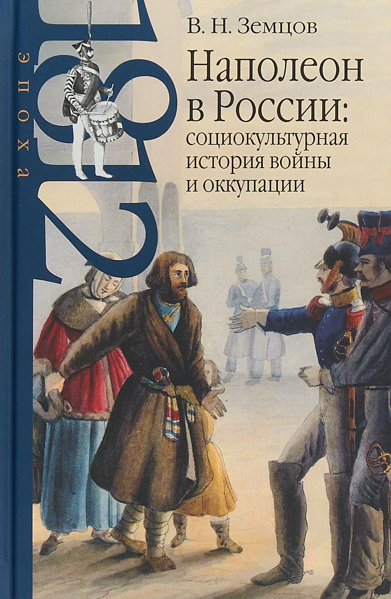 В. Н. Земцов Наполеон в России. Социокультурная история войны и оккупации