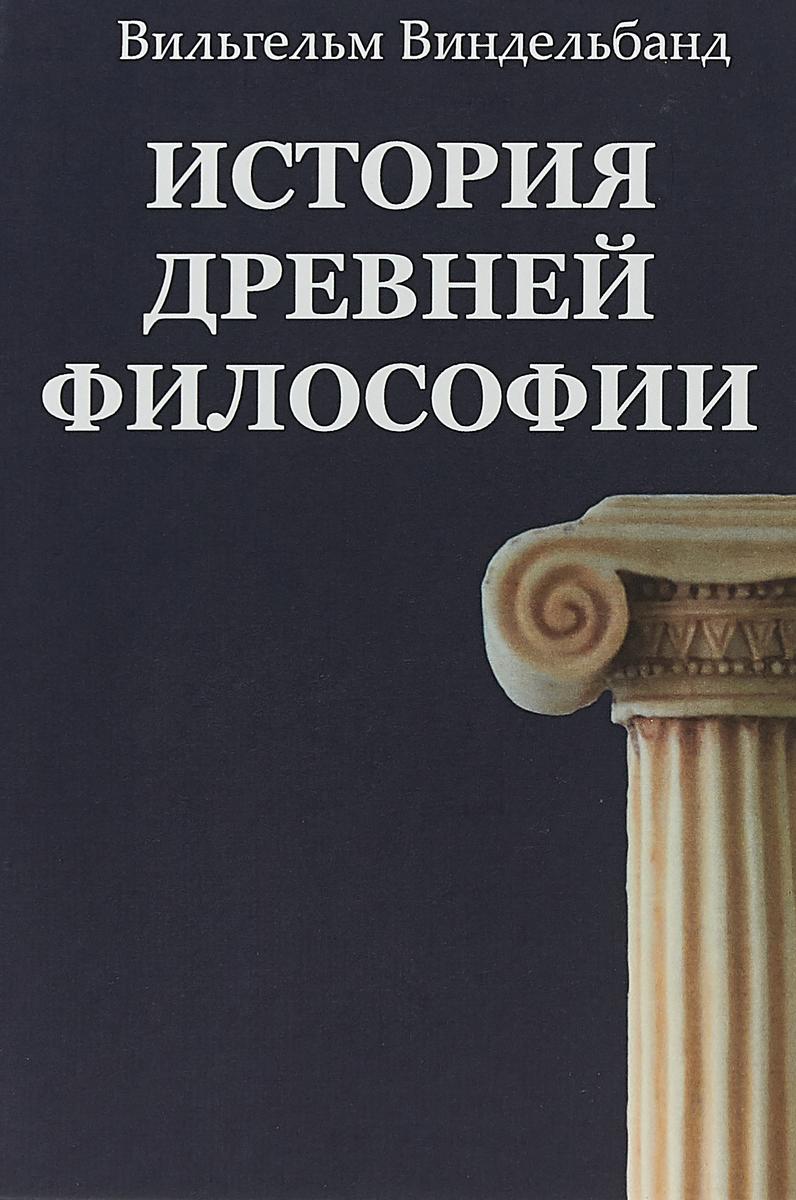 Вильгельм Виндельбанд История древней философии с и радциг история древнегреческой литературы