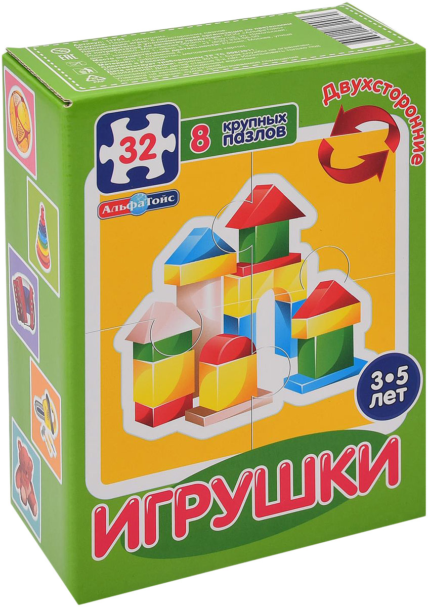 АльфаТойс Пазл для малышей Игрушки bmw серии детские игрушки автомобиля детские игрушки