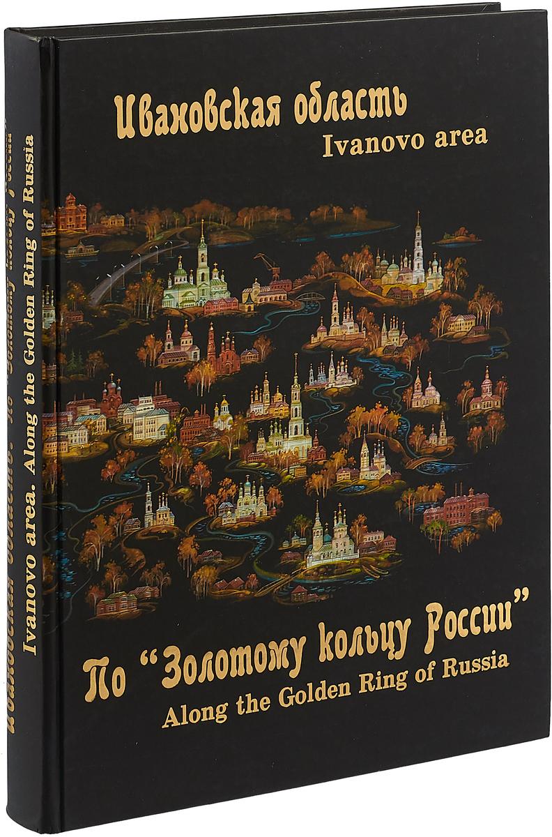 """Ивановская область. По """"Золотому кольцу России"""" / Ivanovo area: Along the Golden Ring of Russia"""