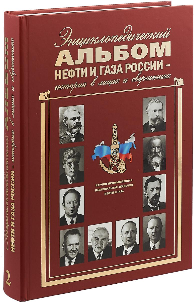Энциклопедический Альбом нефти и газа России - история в лицах и свершениях. Часть 2