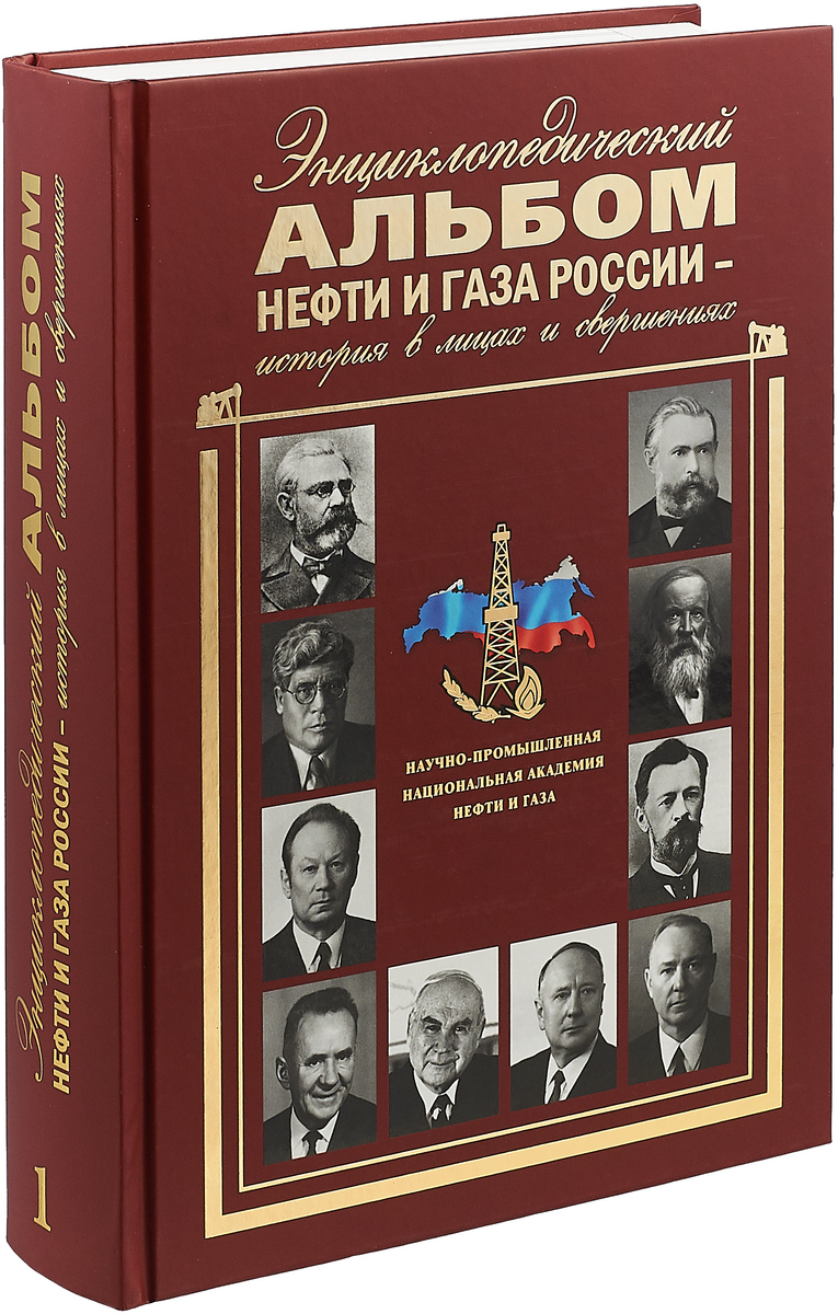 Энциклопедический Альбом нефти и газа России - история в лицах и свершениях. Часть 1