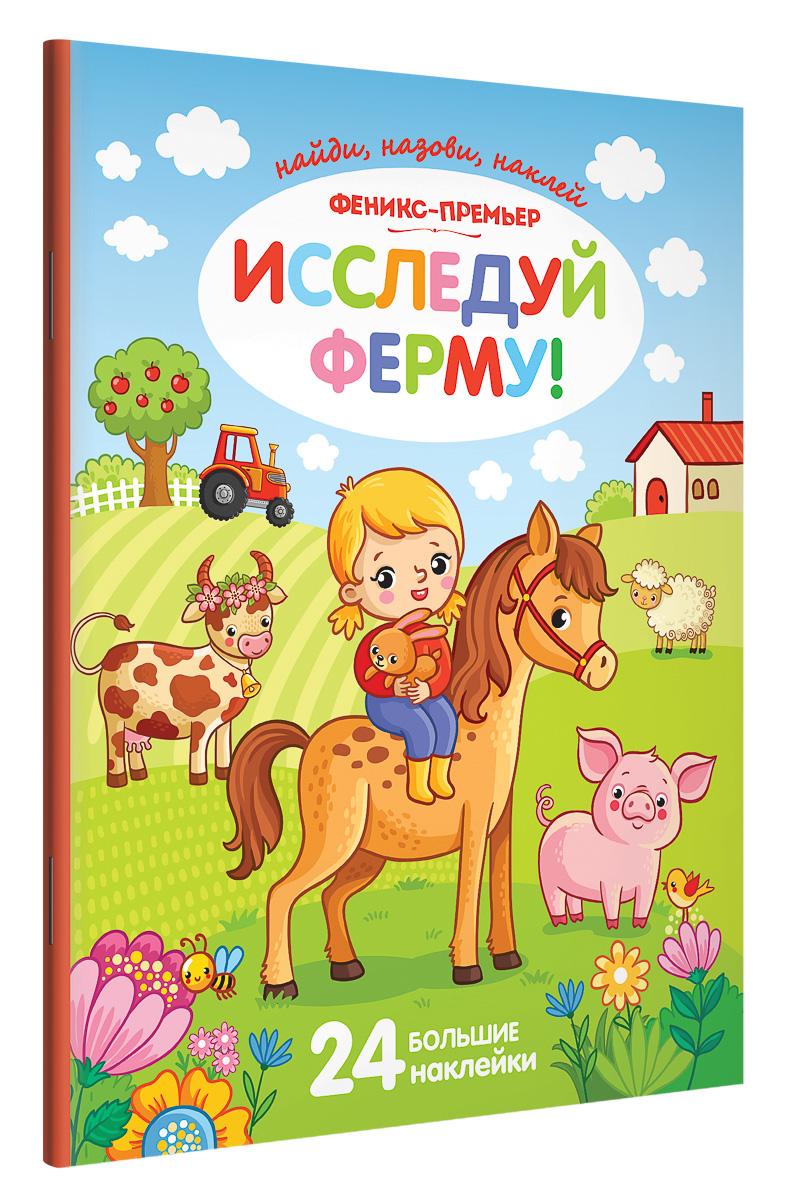 Исследуй ферму! Книжка с наклейками ISBN: 978-5-222-30305-4