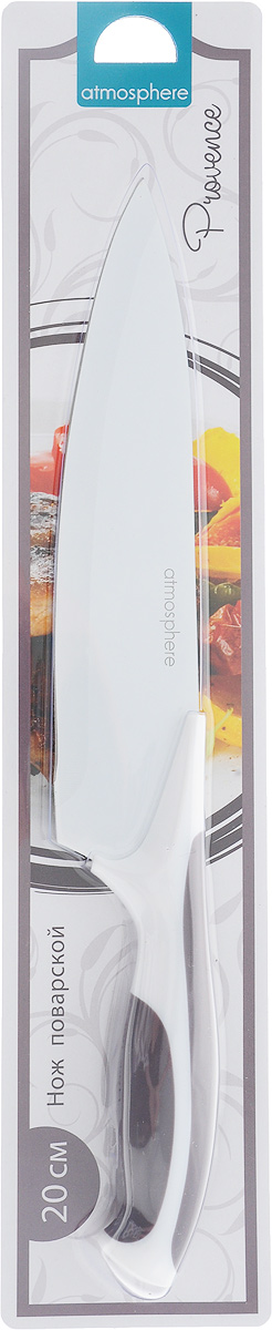 Нож поварской Atmosphere Provence, цвет: фиолетовый, длина лезвия 20 см