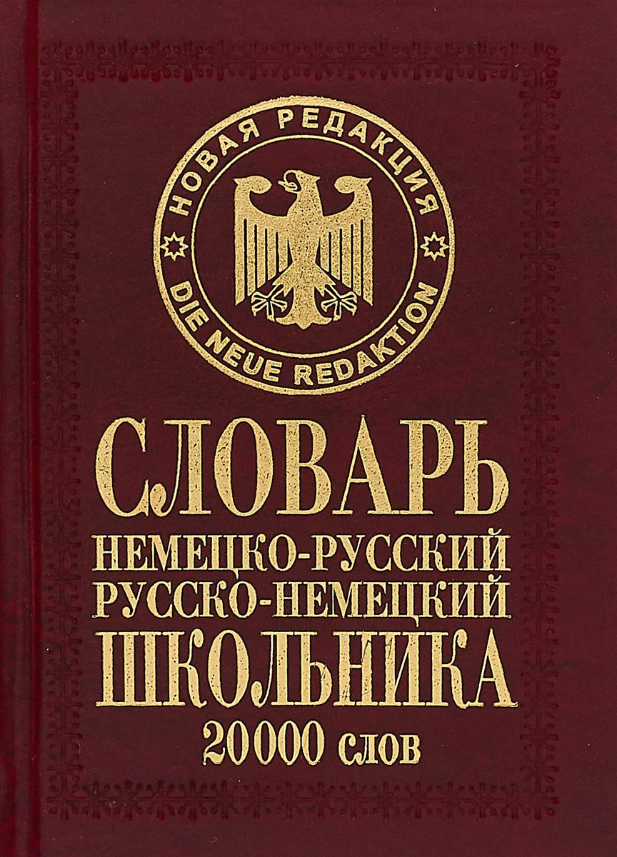 Немецко-русский русско-немецкий словарь школьника. 20000 слов