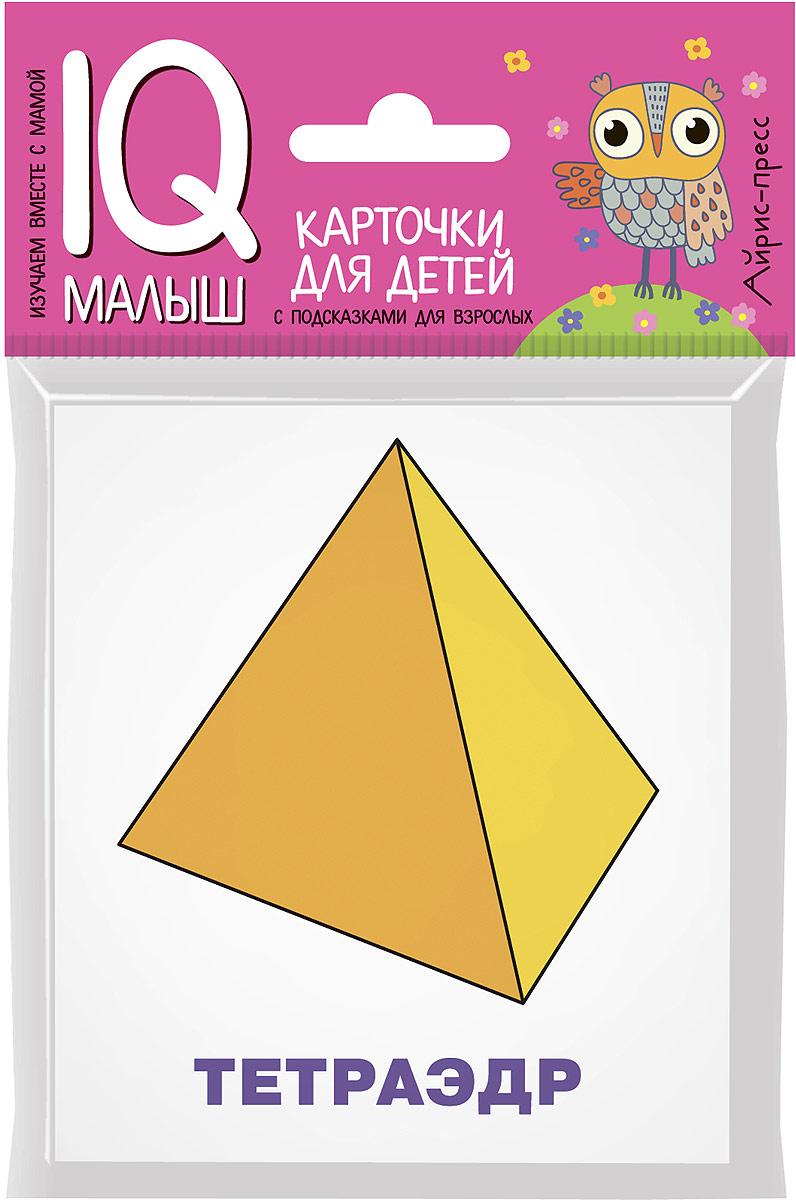 Айрис-пресс Обучающая игра Умный малыш Многогранники раннее развитие айрис пресс умный малыш касса букв набор карточек для детей