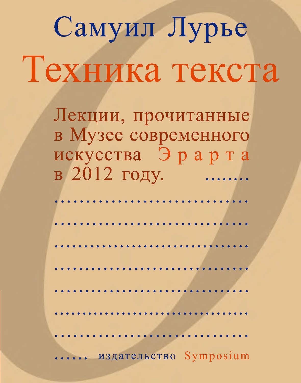 Техника текста Лекции, прочитанные в Музее современного искусства Эрарта в 2012 году. Лурье Самуил